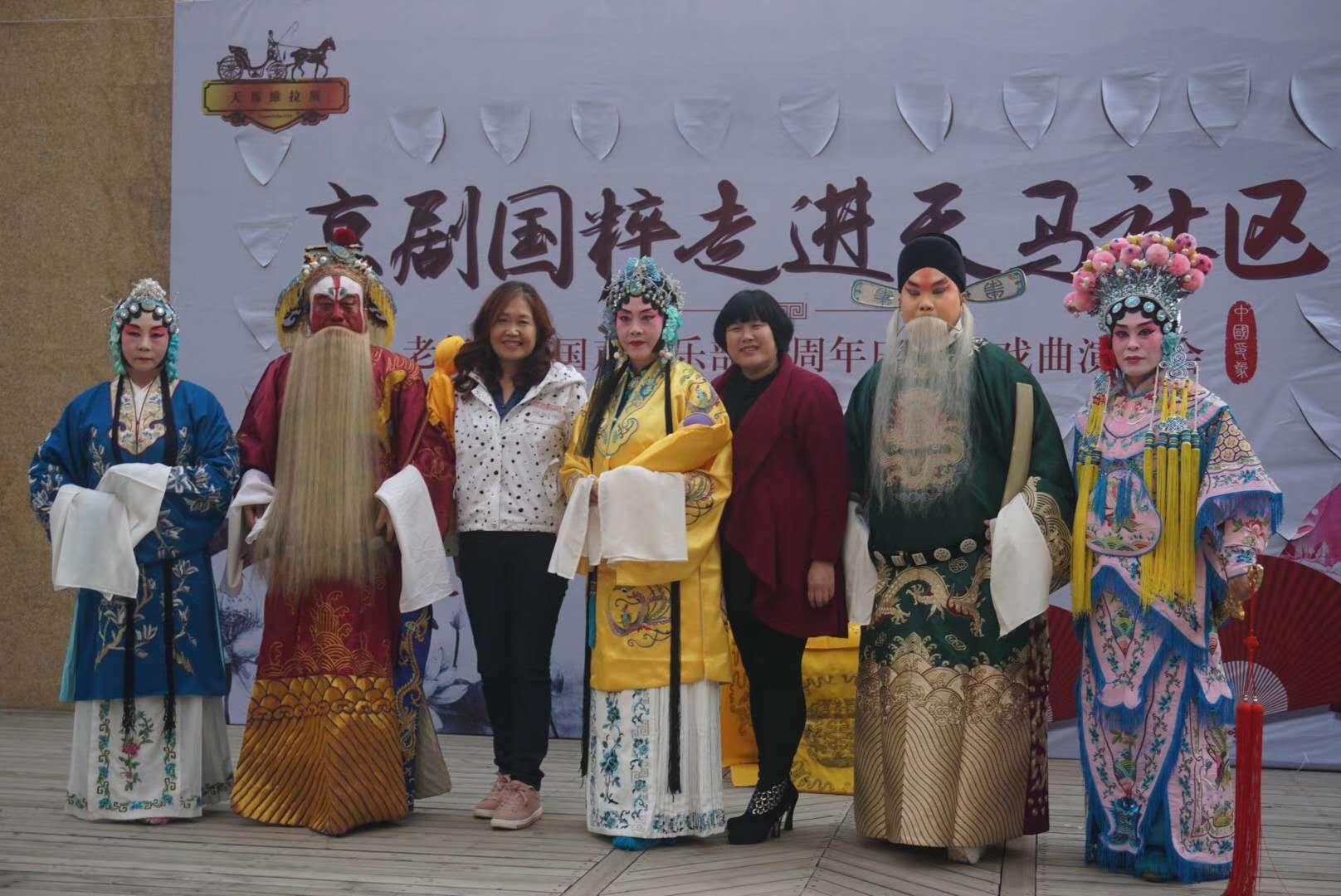 京剧国粹走进天马社区——国声戏曲俱乐部三周年庆典